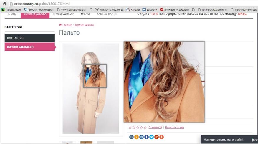 Фото как выглядит пальто на сайте